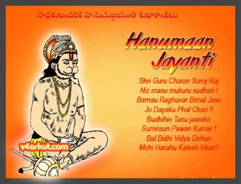hanuman chalisa lyrics in tamil pdf