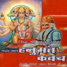 panchmukhi hanuman kavach in hindi pdf